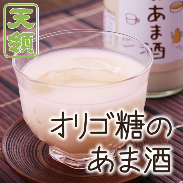 オリゴ糖甘酒_01