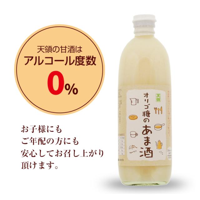 オリゴ糖甘酒_02
