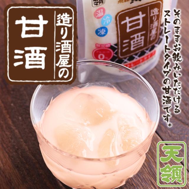 甘酒ストレート_01