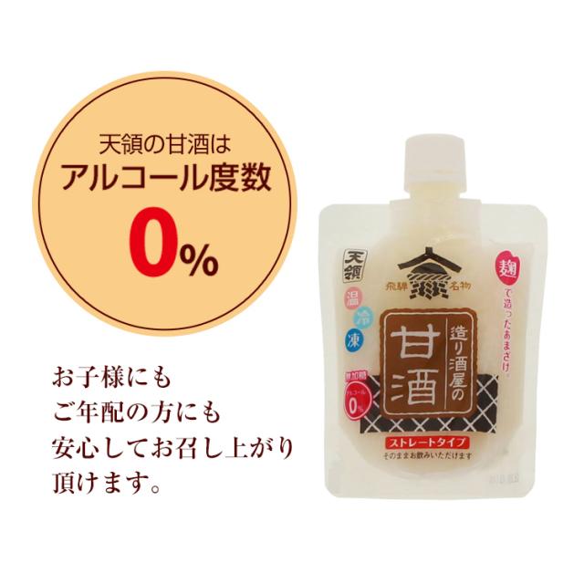 甘酒ストレート_02