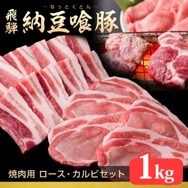 納豆喰豚-焼肉セット_1kg