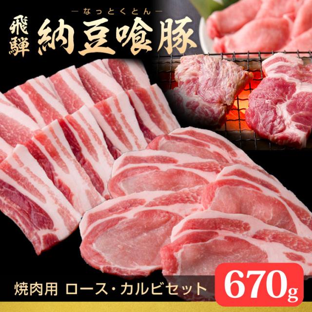 納豆喰豚-焼肉セット_670g