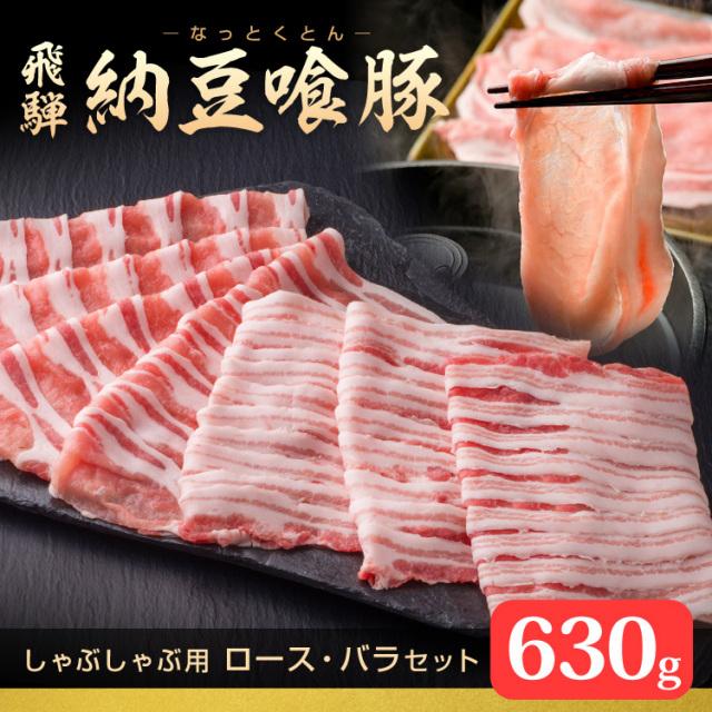 納豆喰豚-しゃぶしゃぶセット_630g