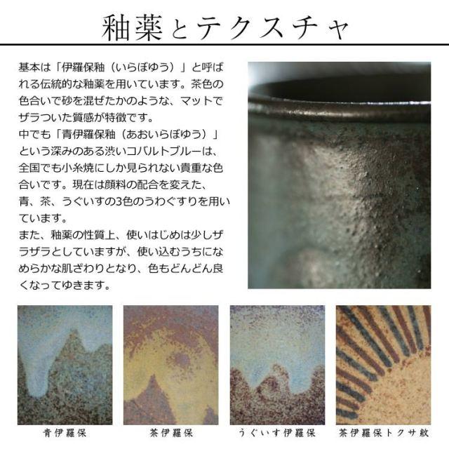 小糸焼-花形珈琲椀_06