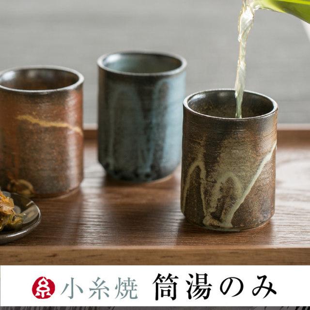 小糸焼-筒湯のみ_01