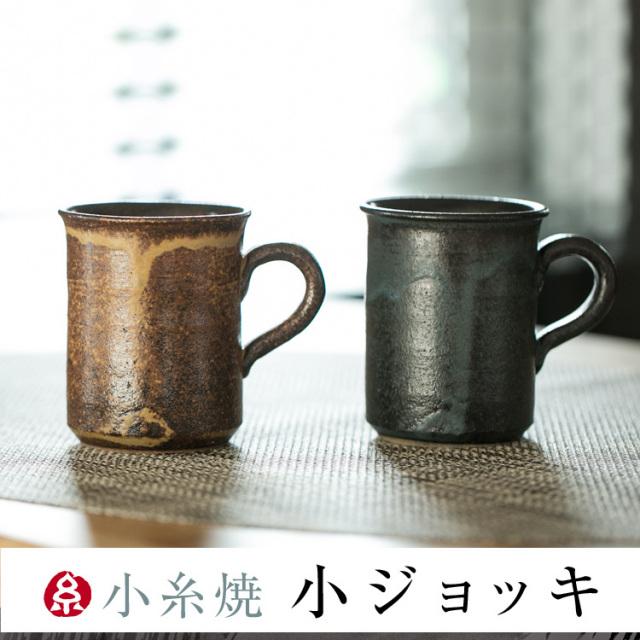 小ジョッキ_01