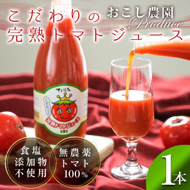 完熟トマトジュース_01