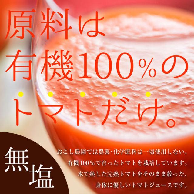 完熟トマトジュース_02