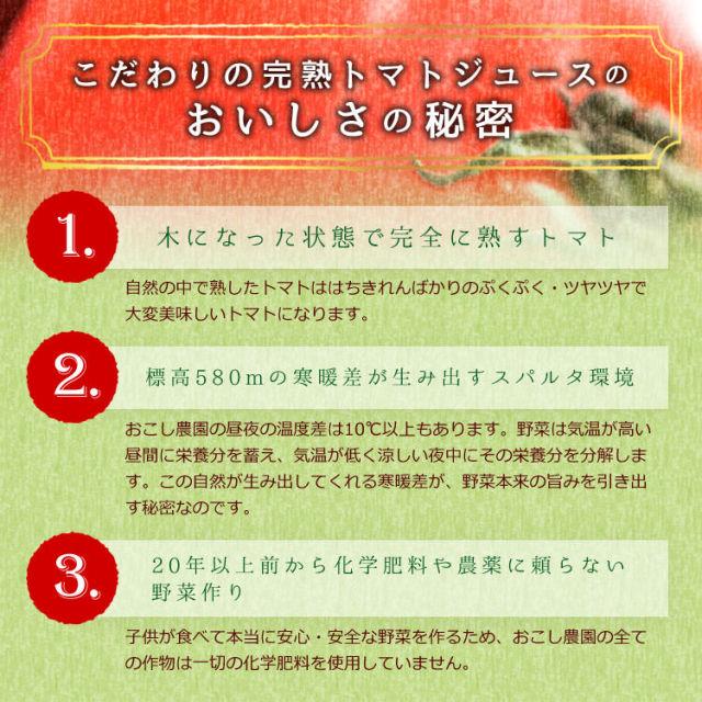 完熟トマトジュース_03