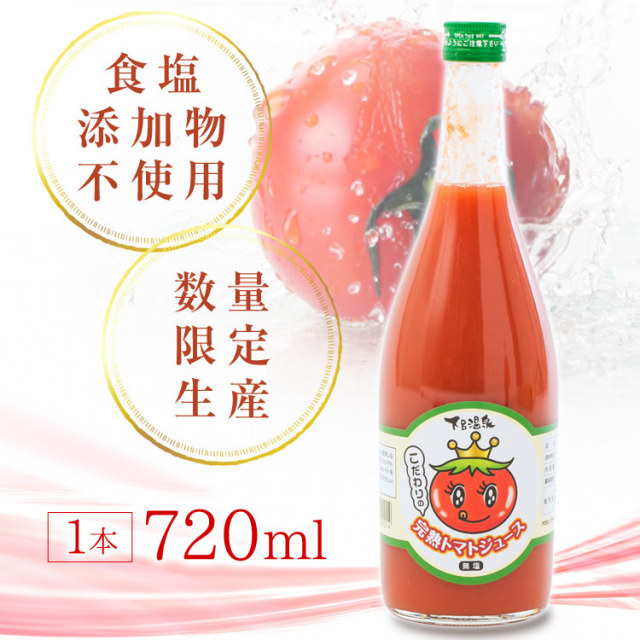 完熟トマトジュース_05