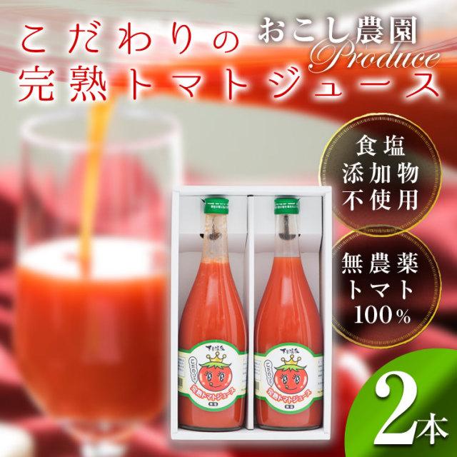 完熟トマトジュース_2本セット