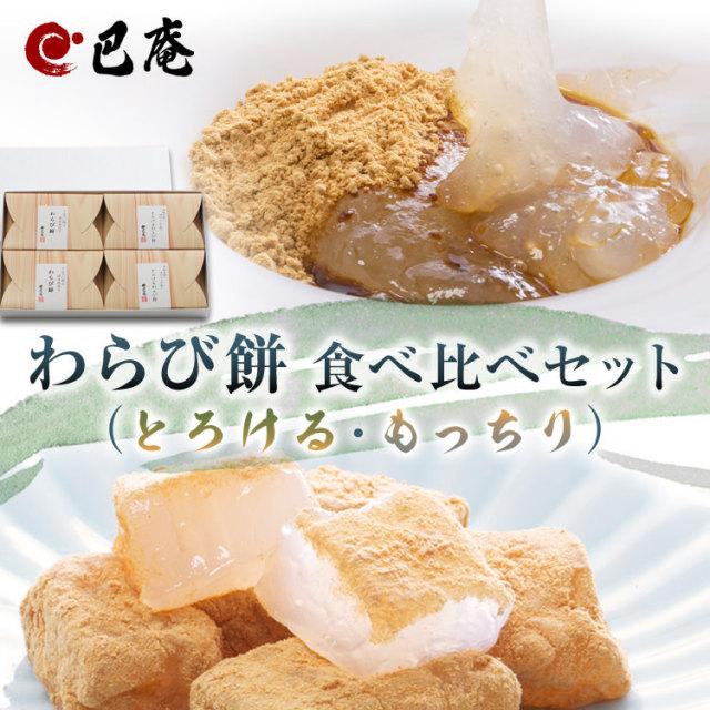 巴庵わらび餅セット_01