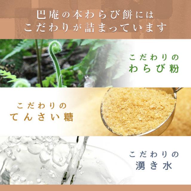 巴庵わらび餅セット_04