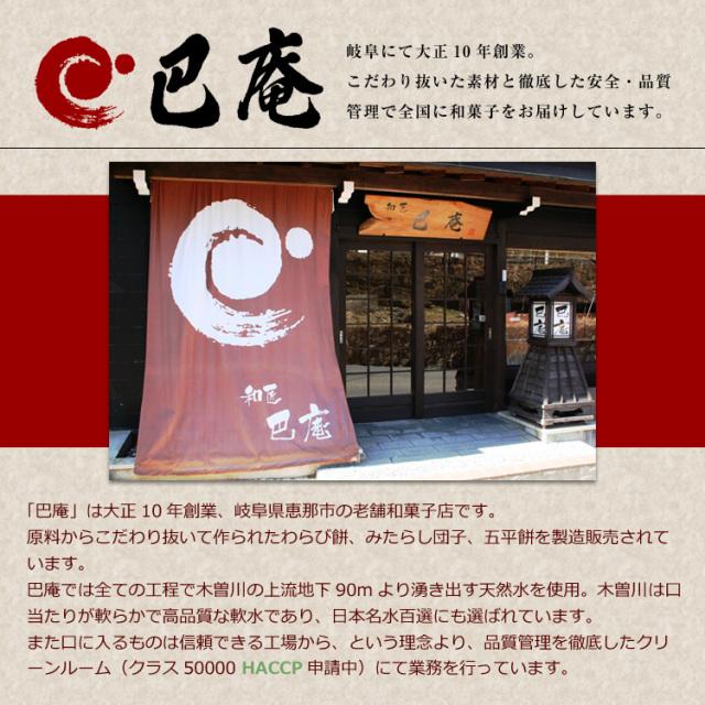 巴庵わらび餅セット_05