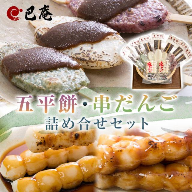 巴庵五平餅セット_01