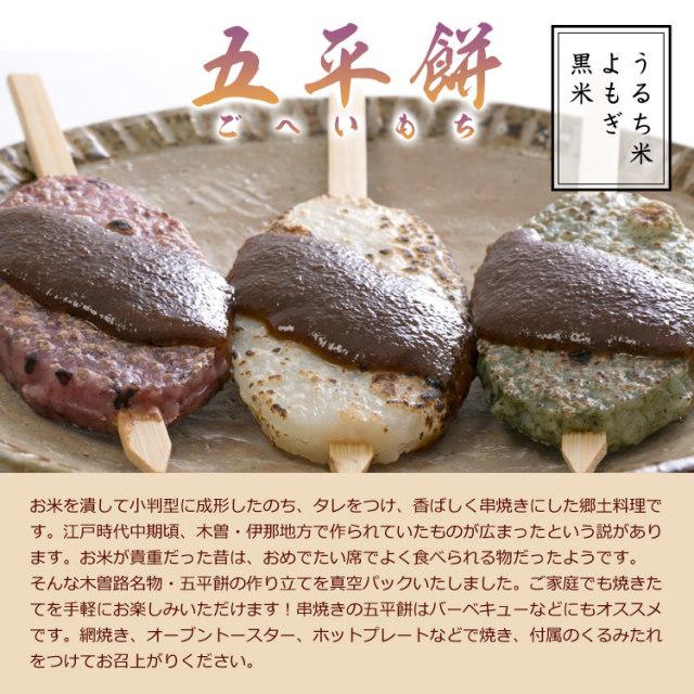 巴庵五平餅セット_02