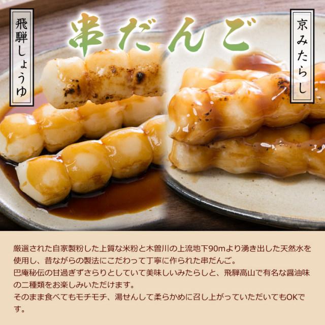 巴庵五平餅セット_03