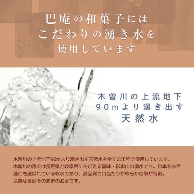 巴庵五平餅セット_04