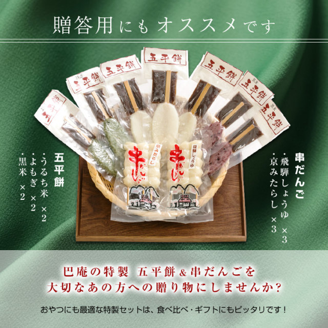 巴庵五平餅セット_06