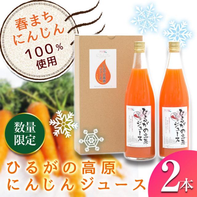 にんじんジュース_2本セット
