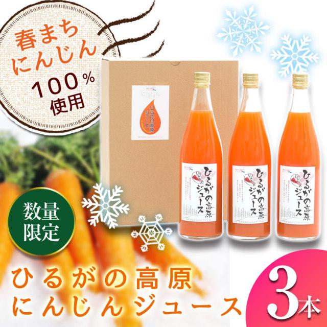 にんじんジュース_3本セット