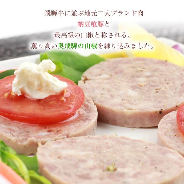 飛騨納豆喰豚 山椒ソーセージ_02