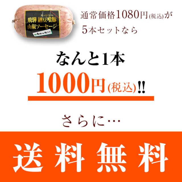 飛騨納豆喰豚 山椒ソーセージ_お得