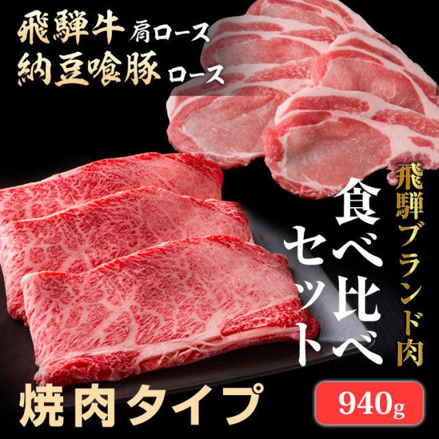 天狗食べ比べ焼肉セット940g_01