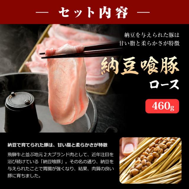 天狗食べ比べしゃぶしゃぶセット920g_03