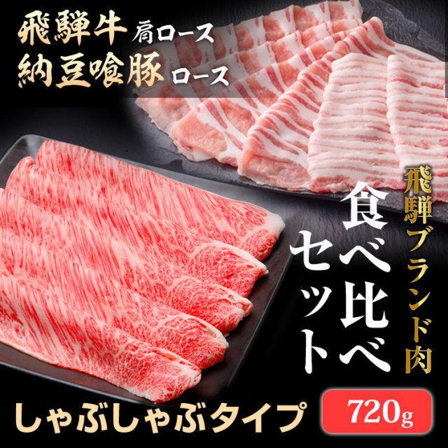 天狗食べ比べしゃぶしゃぶセット720g_01