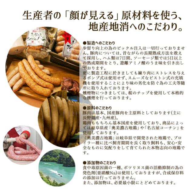 恵那峡ハムAセット_04