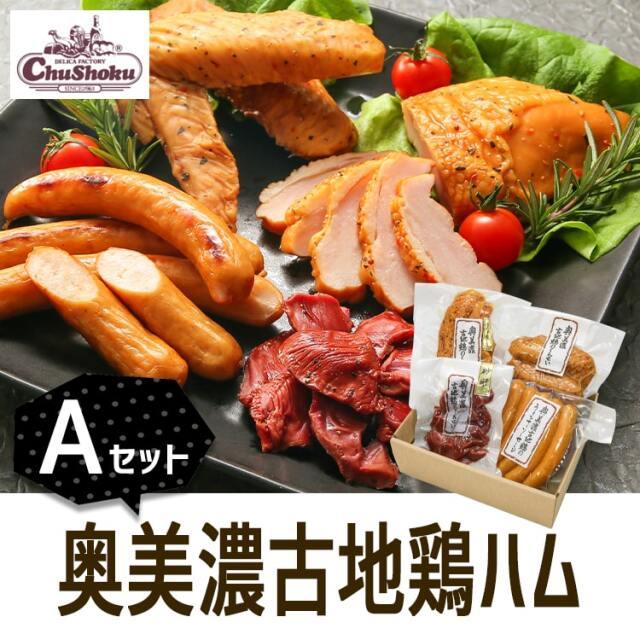奥美濃古地鶏ハムA_01
