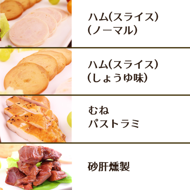 奥美濃古地鶏ハムA_03