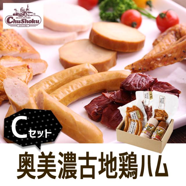 奥美濃古地鶏ハムC_01