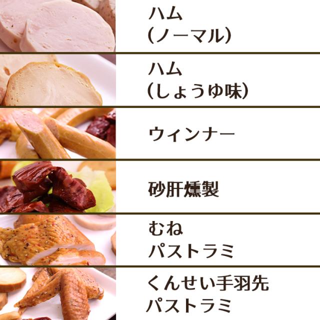 奥美濃古地鶏ハムC_03