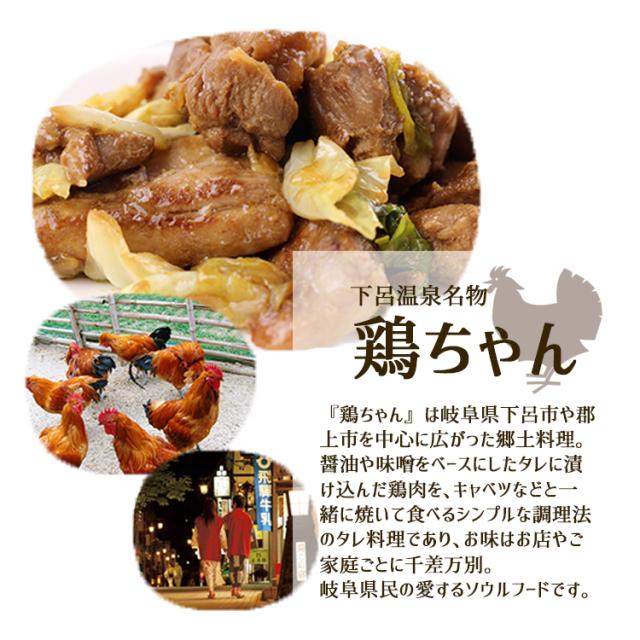 奥美濃古地鶏鶏ちゃん_04