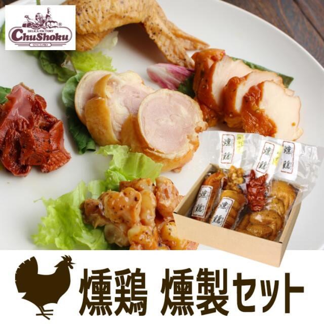 燻鶏燻製_01