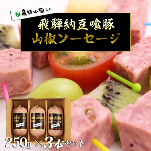 納豆喰豚山椒ソーセージギフト_01