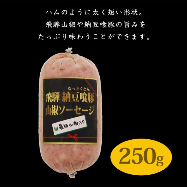 納豆喰豚山椒ソーセージギフト_03