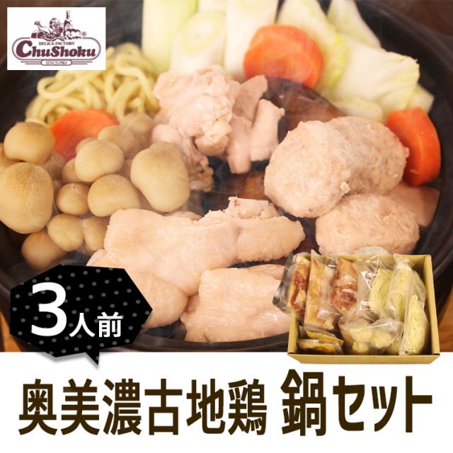 奥美濃古地鶏鍋セット_01