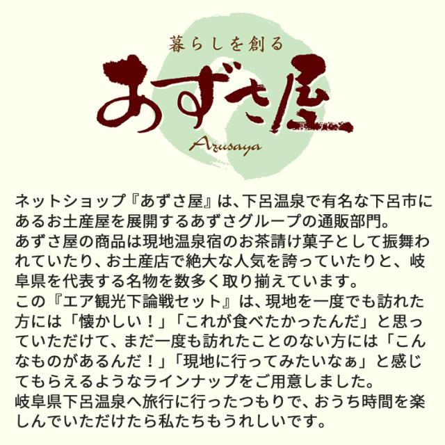 エア観光下呂温泉セット_10
