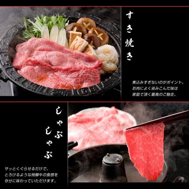 飛騨牛-食べ方2