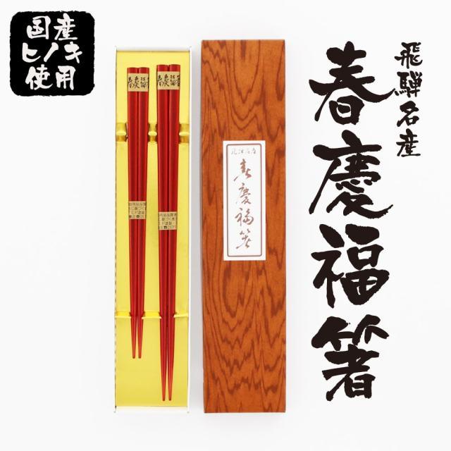 飛騨春慶福箸2膳_01