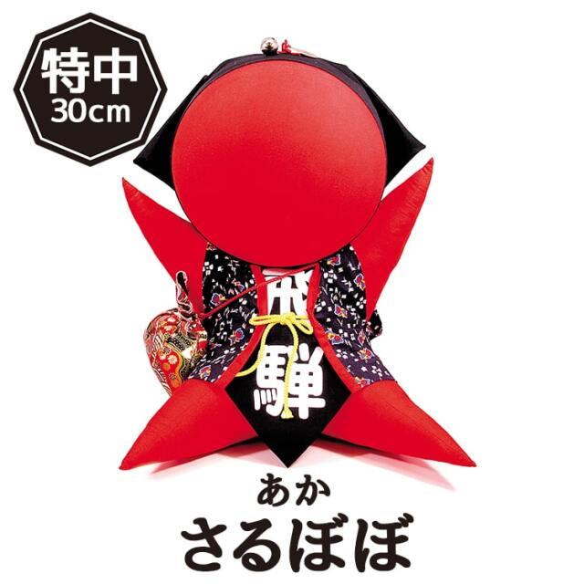 さるぼぼ(特中)赤_01