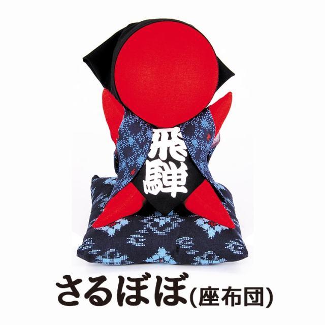 座布団さるぼぼ_01