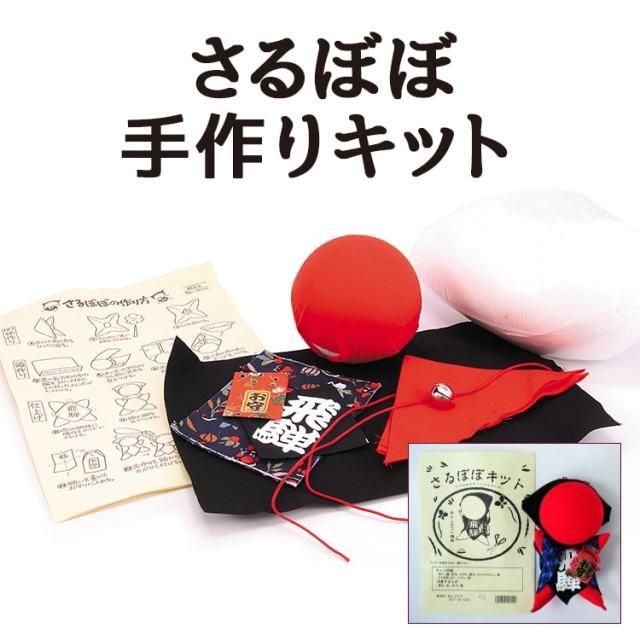 さるぼぼ手作りキット_01