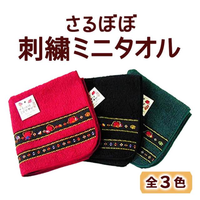 さるぼぼ 刺繍ミニタオル_01