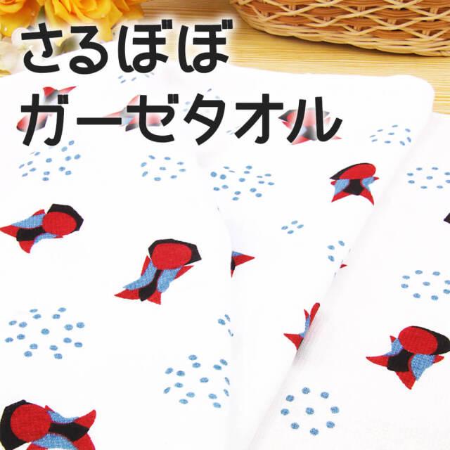 さるぼぼガーゼタオル_01
