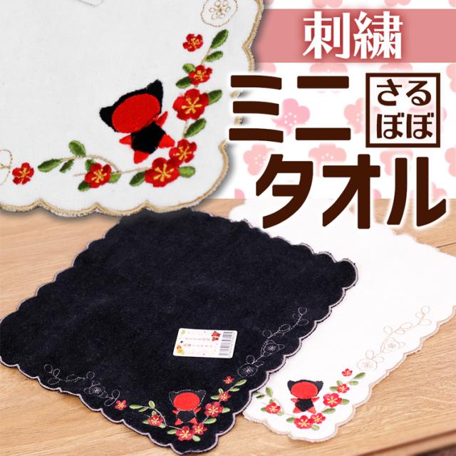 さるぼぼ刺繍ミニタオル_01