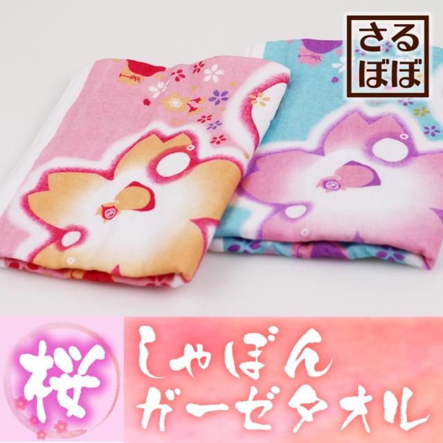 さるぼぼ桜しゃぼんガーゼタオル_01